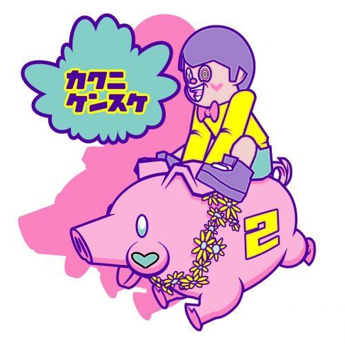 カクニケンスケ 2
